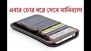 এবার চোর ধরে দেবে মানিব্যাগ - তথ্য প্রযুক্তি সংবাদ - বিজ্ঞান ও প্রযুক্তি সংবাদ - Today Bangla News