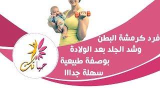 فرد كرمشة البطن وشد الجلد بعد الولادة بوصفة طبيعية سهلة جدااا