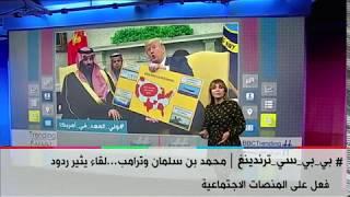 بي_بي_سي_ترندينغ: محمد بن سلمان وترامب...لقاء يثير ردود فعل على المنصات الاجتماعية