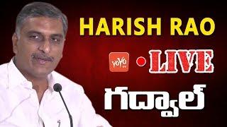 Harish Rao LIVE | Gadwal TRS Public Meeting | MP Jithender Reddy  | YOYO TV Channel