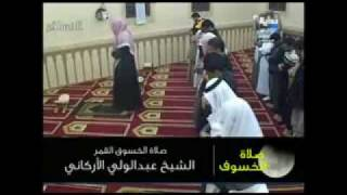 Beautiful recitation by Shaykh Abdul Wali Al-Arkani - Salatul Khusuf