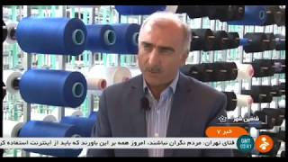 Iran Textile industries, Shahi-Shahr city, Isfahan province صنايع پارچه بافي شاهين شهر اصفهان ايران