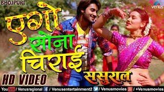 एंगाे साेना चिराई | Ego Sona Chirai | Latest Bhojpuri Song 2017 | Sasural | Pradeep Pandey