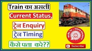 Train का LIVE Status,Timing, Available Train,Train Ticket Booking, कैसे चैक करे? TRAIN info 