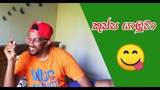 Kuppa Yaluwa    Funny Videos   Sikkai Raavi Episode-02
