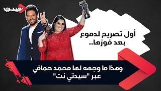 """أول تصريح لـ دموع تحسين بعد فوزها.زوهذا ما وجهه محمد حماقي لها عبر """"سيدتي نت"""""""