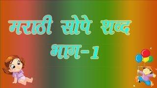 मराठी साधे शब्द (भाग - १)Read Marathi words