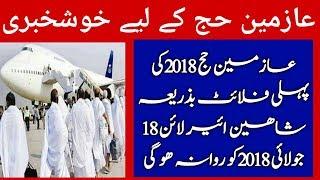Update News about flight schedule Hajjh 2018 on islamic lab tv 2018. Updates news about hajj.