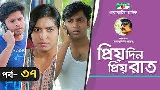 Priyo Din Priyo Raat | Ep 37 | Drama Serial | Niloy | Mitil | Sumi | Salauddin Lavlu | Channel i TV