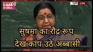 सुषमा स्वराज ने निकाली पाकिस्तान की हेकड़ी !!