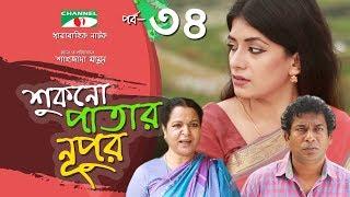Shukno Patar Nupur | Episode 34 | Drama Serial | Mosharraf Karim | Urmila | Mondira | Channel i TV
