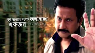 New Bangla Movie Tukhor Motion Poster
