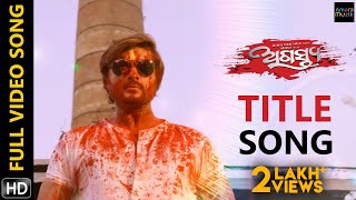 Agastya Title Song | Full Video Song | HD | Odia Movie | Anubhav Mohanty | Jhilik Bhattacharjee