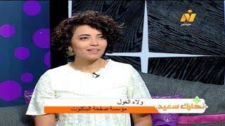ولاء الغول مؤسسة صفحة البنكنوت .. برنامج نهارك سعيد
