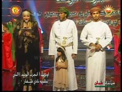 أوبريت أنجزت الوعد بمناسبة الذكرى 40 للنهضة المباركة الذي نظمه نادي ظفار بمسرح المروج 11 9 2010