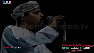 ليش السهر - غناء : سالم اليعقوبي ( مهرجان الأغنية العُمانية الثاني 1-10-1995 ) سلطنة عُمان