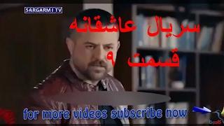 serial asheghaneh 9