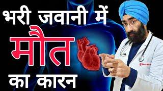 जवानी में मौत   Sudden death at Young Age - Reason   Dr.Education (Hindi)