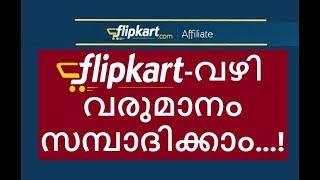 Flipkart-വഴി വരുമാനം സമ്പാദിക്കാം | Earn money through Flipkart | Tech One Malayalam