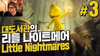 리틀 나이트메어] 대도서관 공포게임 실황 3화 - 기괴하고도 환상적인 이야기속으로 (Little Nightmares)
