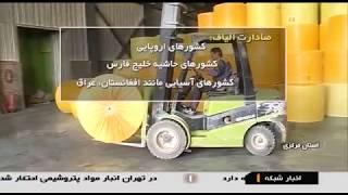 Iran Syna Delijan co. made Fiberglass Tissiu yarn manufacturer, Delijan الياف ريسندگي فايبرگلاس