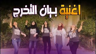 #اغنية بيان التخرج || غناء امجد يعقوب _ تخرج طب بغداد 2018