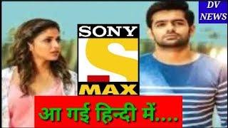 Vunnadi Okate Zindagi Hindi Dubbed Confirm Latest News - Ram, Anupama