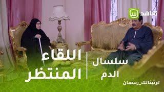 سلسال الدم | اللقاء المنتظر بين نصرة وهارون.. فمن سينتصر؟