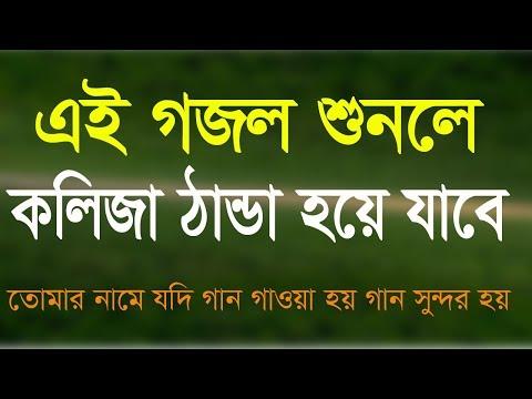 Xxx Mp4 Islamic Gan Bangla । Gojol Tomer Name Jodi Gan Gawa Hoy Gan Sundor Hoy 3gp Sex