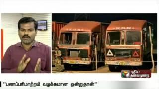 570 crore seized in Tirupur: SBI calims