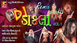 DJ REMIX DAKLA | DJ NON STOP | NAVRATRI SPECIAL | New Gujarati Dakla Songs 2017 | FULL VIDEO