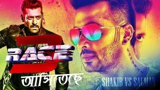 Race 3 Movie Trailer Mashup ft. Shakib Khan | Suvosree | #Race3ThisEID
