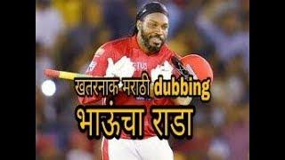 Gayle cha chimitkar | IPL 2018 SPECIAL | Marathi dubbed video