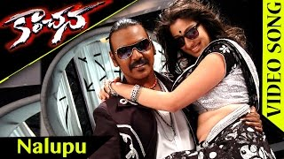 Nalupu Video Song || Kanchana (Muni-2) Movie Songs || Raghava Lawrence, Lakshmi Rai