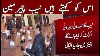 NAB audit Started by New NAB Chairman javed iqbal   Neo News