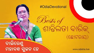 Balirenu Mahabandha - Odia Devotional Song - Santilata Barik