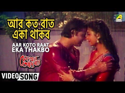 Aar Koto Raat Eka Thakbo   Chokher Aloye   Bengali Movie Video Song   Asha Bhosle   Debashree Roy