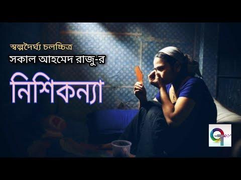 Tut Tut | A Bengali Hot Short-film | New Bangla Funny Video 2017 | Latest Funny Film | OT