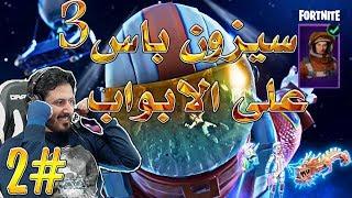 Fortnite SEASON 3 GameShow (2)  فورت نايت باتل رويال سيزون باس 3
