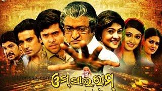 Om Sai Ram | Odia Full Movie | Budhaditya, Sabyasachi | Lokdhun Odia