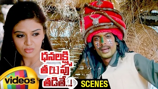 Dhanaraj Rejects Sreemukhi's Proposal | Dhanalakshmi Thalupu Thadite Telugu Movie Scenes