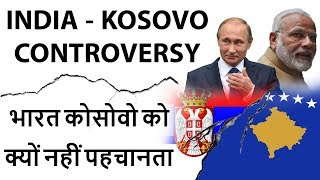 Why India Doesn't Recognize Kosovo? भारत कोसोवो को क्यों नहीं पहचानता Current Affairs 2018