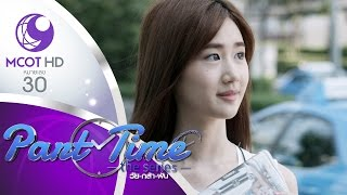 Part Time The Series วัย-กล้า-ฝัน - EP 1 (13 มี.ค.59) ช่อง 9 MCOT HD
