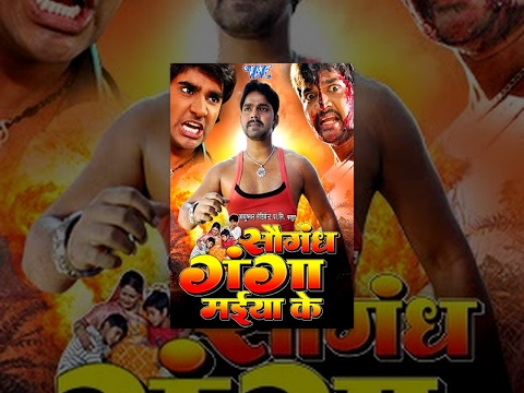Xxx Mp4 Saugandh Ganga Maiya Ke सौगंध गंगा मईया के Super Hit Bhojpuri Movie Bhojpuri Full Film 3gp Sex