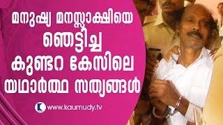 The real truth behind Kundara case   Secret File   Kaumudy TV