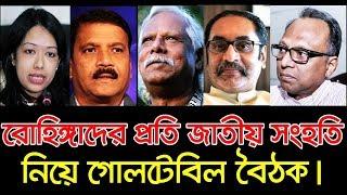 রোহিঙ্গাদের প্রতি জাতীয় সংহতি নিয়ে গোলটেবিল বৈঠক। National Solidarity for the Rohingya. Channel One