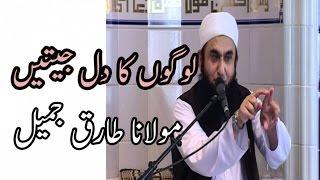 Logoon Ke Dil Jeeten,لوگوں کا دل جیتیں - Maulana Tariq Jameel,مولانا طارق جمیل
