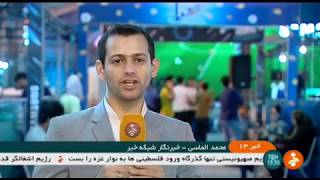 Iran 4th round Computer games IRCG 2018, Milad tower, Tehran چهارمين دوره بازي رايانه اي تهران