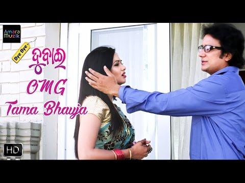 Xxx Mp4 OMG Tama Bhauja Scene Bye Bye Dubai Odia Movie Buddhaditya Archita Sahu 3gp Sex