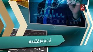 نشرة مساء الامارات الاقتصادية 25-04-2017 - قناة الظفرة